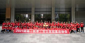 红心走三城!2021湖南(秋季)百公里报名启动