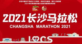 长沙马拉松11月13日开跑