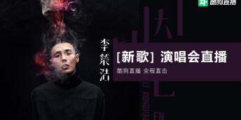李荣浩新歌演唱会仅开600席?酷狗同步直播限定级现场