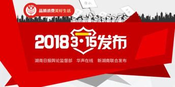"""3•15华声在线发布2017""""十大消费热点事件""""等系列榜单"""