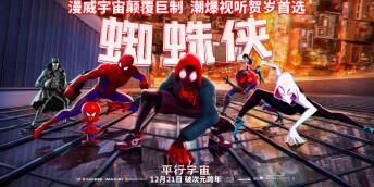 《蜘蛛侠:平行宇宙》12月21日全国上映  6位蜘蛛侠首度同框