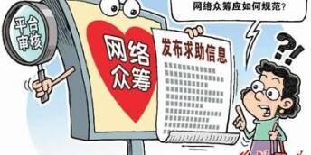 網絡捐款平台屢次被曝信息(xi)失真、審(shen)核不嚴(yan)