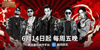 中国新说唱制作人合唱燃炸舞台 酷狗零时差上线