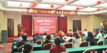 碧桂园200分满意公益计划启动 百城公益行走进湖南