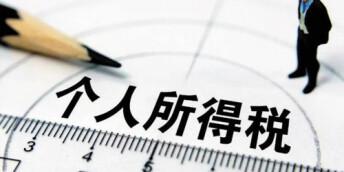 权威财税专家:年收12万元是高收入要加税?谣言!