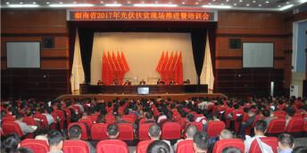 湖南省2017年光伏扶贫现场推进暨培训会在郴州汝城召开