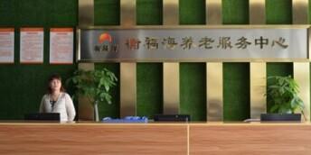 山外青山楼外楼——访益阳衡福海老年服务中心有感