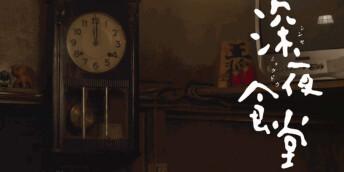 真正的深夜食堂 藏在大江南北最具烟火和市井故事的夜市里