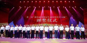 """2020""""六·五""""环境日湖南主场活动在常德举行"""