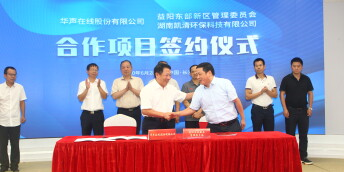 华声公司分别与益阳东部新区、凯清环保开展战略合作