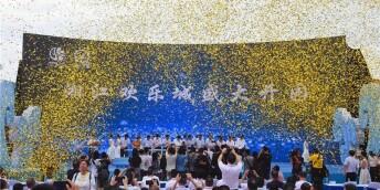 长沙新添世界级文旅新地标