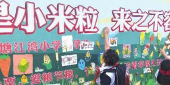 长沙中小学新学期第一天:节约粮食、热爱劳动成主题