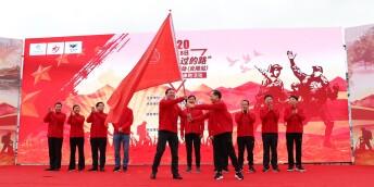 """2020""""走紅軍走過的路""""徒步穿越活動炎陵啟幕,開辟線上+線下辦賽模式"""