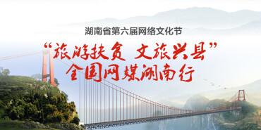【专题】湖南省第六届网络文化节   全国网媒湖南行