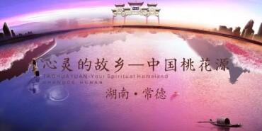 【福利】这个国庆,长沙榜请你玩转桃花源!