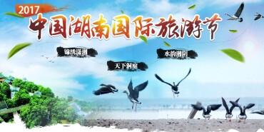 2017中国湖南国际旅游节