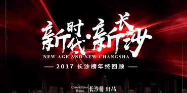 长沙榜2017年度回顾――新时代、新长沙