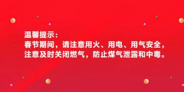 温馨提示:春节期间请注意用火、用电、用气安全