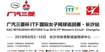 广汽三菱杯ITF国际女子网球巡回赛(长沙站)即将开赛