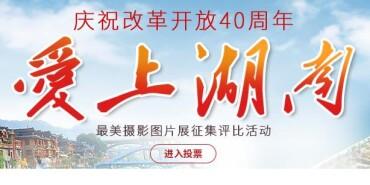 """【专题】""""爱上湖南""""最美摄影图片征集评比活动"""