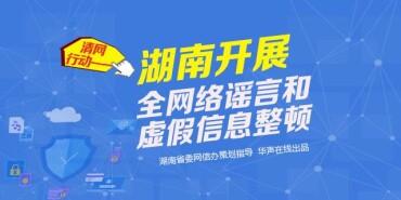[专题]清网行动――湖南开展网络谣言和虚假信息整顿