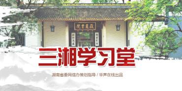 【专栏】三湘学习堂