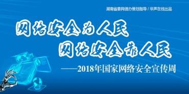 【专题】2018年国家网络安全宣传周