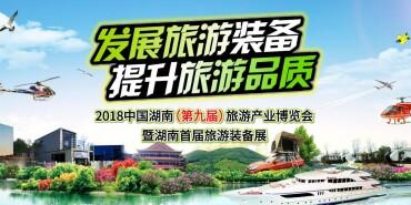 2018中国湖南(第九届)旅游产业博览会