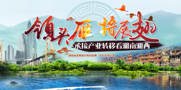 【专题】领头雁 将展翅——承接产业转移看湘南湘西