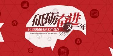 【专题】砥砺奋进又一年——2018湖南经济工作盘点