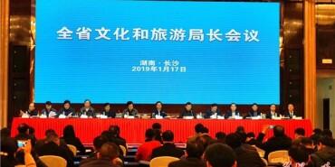 """划重点!2019年湖南文旅""""两工程五体系""""助融合"""
