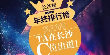 2018 TA在长沙C位出道【长沙榜2018年度回顾】