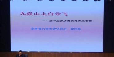 九嶷山上白云飞——湖南上古历史的考古学重建