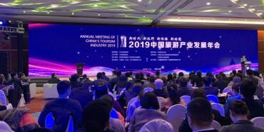 2019中国旅游产业发展年会在京举办