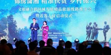 湖南首次發布湘贛邊和大湘西地區三大環線文化旅遊精品線路