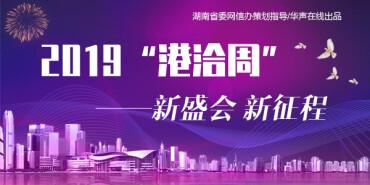 """[专题]2019""""港洽周""""――新盛会 新征程"""