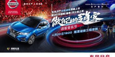 2019湖南(春季)百公里帐篷音乐节预告