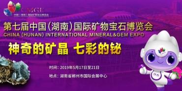 第七届中国(湖南)国际矿物宝石博览会