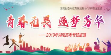 青春無畏 逐夢芳華——2019年湖南高考專題報道