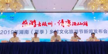 2019湖南夏季乡村文化旅游节7月攸县举行