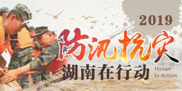 【2019最新送彩金】2019防汛抗灾 湖南在行动