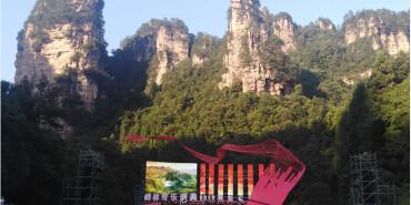 世界首个峰林音乐盛典唱响张家界