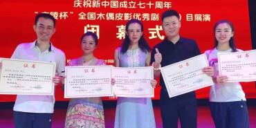 湖南皮影戏《人鱼姑娘》囊括全国木偶皮影优秀剧(节)目展演所有奖项