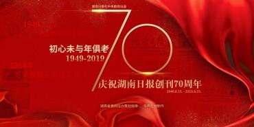 【专题】初心未与年俱老——庆祝湖南日报创刊70周年