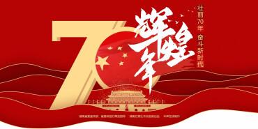 【专题】辉煌70年——庆祝中华人民共和国成立70周年