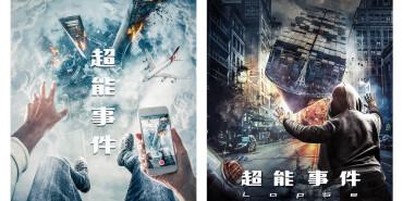 """电影《超能事件》爱奇艺定档922,开启探索""""伪纪录片""""式科幻片新模式"""