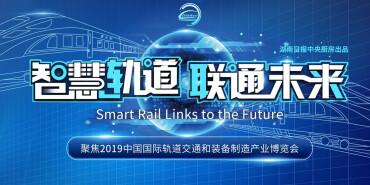 聚焦2019中国国际轨道交通和装备制造产业博览会