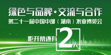 第二十一屆中國中部(湖南)農業博覽會10月25日長沙開幕