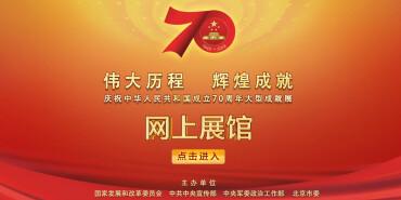 慶祝新中國成立70周年大型成就展網上展館