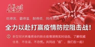 """共同戰(zhan)""""疫"""" 我們(men)在(zai)一起(qi)!"""
